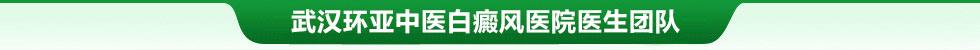 武汉白癜风医院――武汉环亚白癜风医院专家