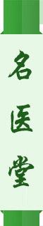 武汉白癜风医院――武汉环亚白癜风医院诊疗专家