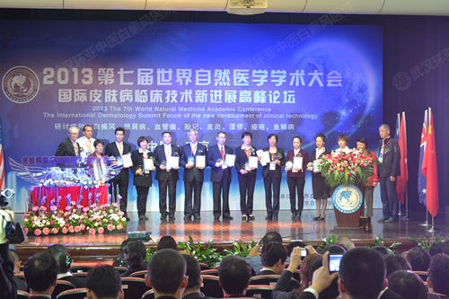 第七届学术会议