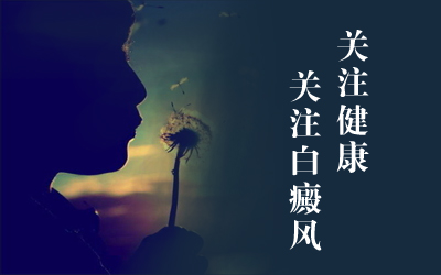 武汉白癜风鉴别诊断