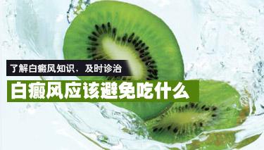 武汉白癜风饮食有什么注意的