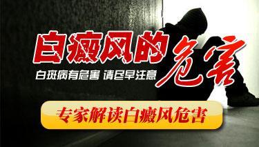 武汉白癜风会有哪些危害呢?