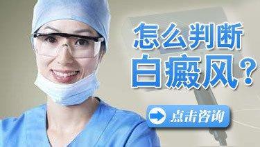 武汉白癜风正确诊断的方法有什么呢?