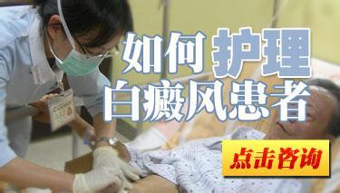 武汉冬季白癜风要怎么护理好?